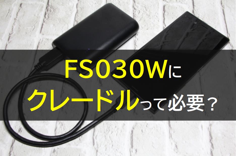 FS030Wのクレードルは必要か