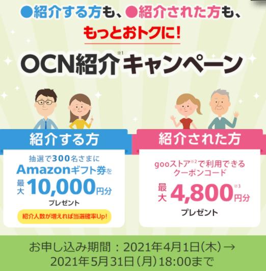 OCN紹介キャンペーン