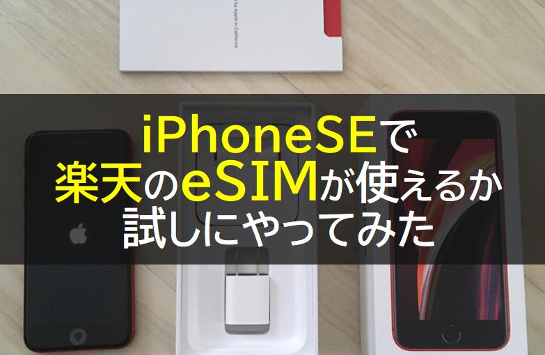 iPhone SE(第2世代)で楽天のeSIMが使えるか