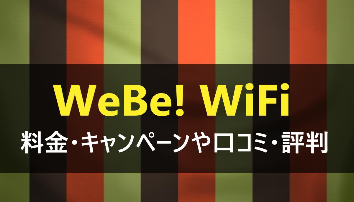 webeWiFi