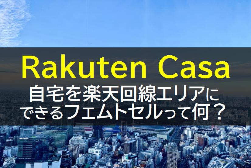 Rakuten Casaのフェムトセル