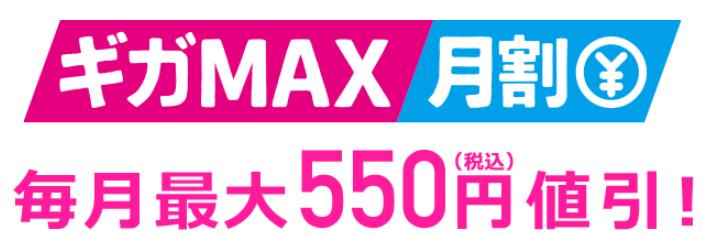 ギガMAX月割550円