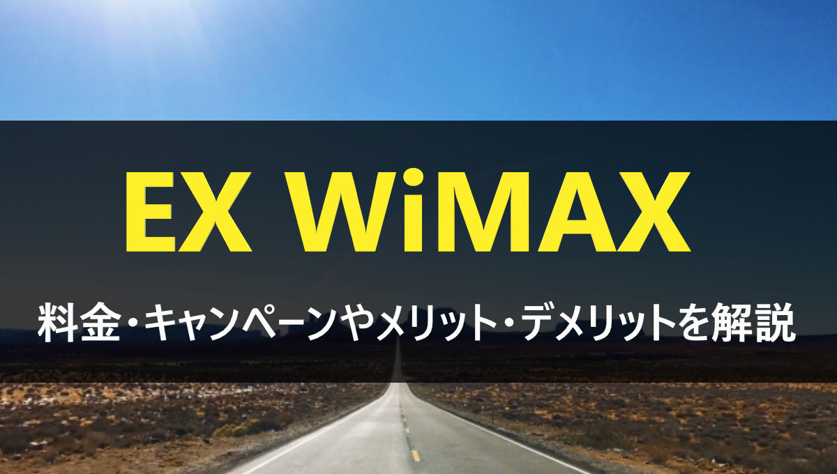 EXWiMAXTOP用