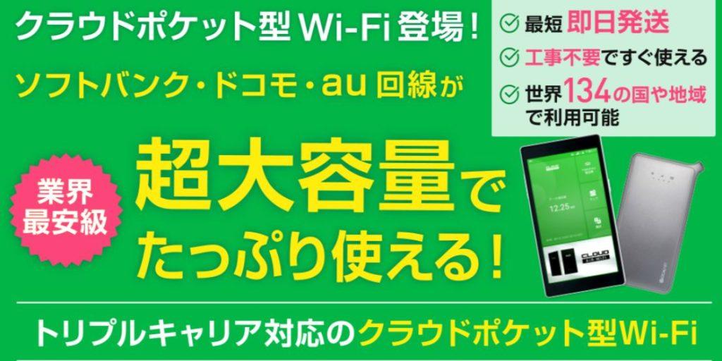 ギガWi-Fi超大容量プラン