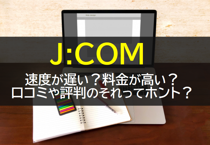 JCOMの料金や評判