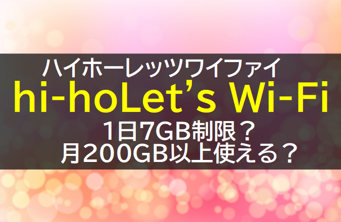 hi-ho Let's Wi-Fi(ハイホーレッツワイファイ)TOP用