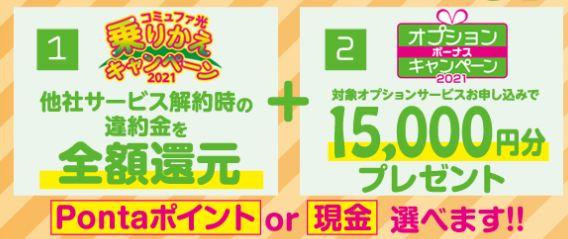コミュファ光キャンペーン2021
