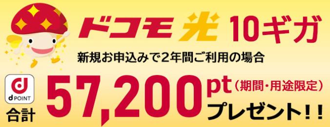 ドコモ光10ギガキャンペーン02