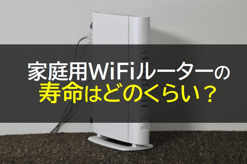 家庭用WiFiルーターの寿命