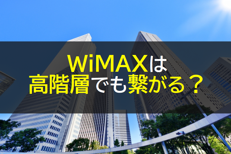 WiMAXは高階層でも繋がる?