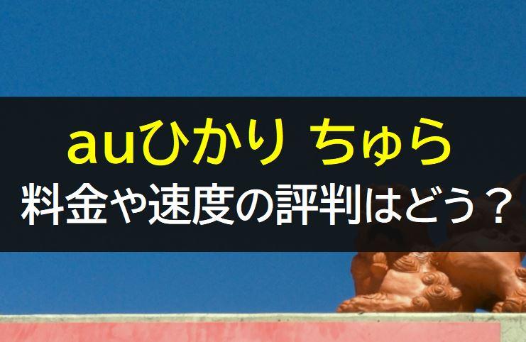 沖縄のauひかりちゅら