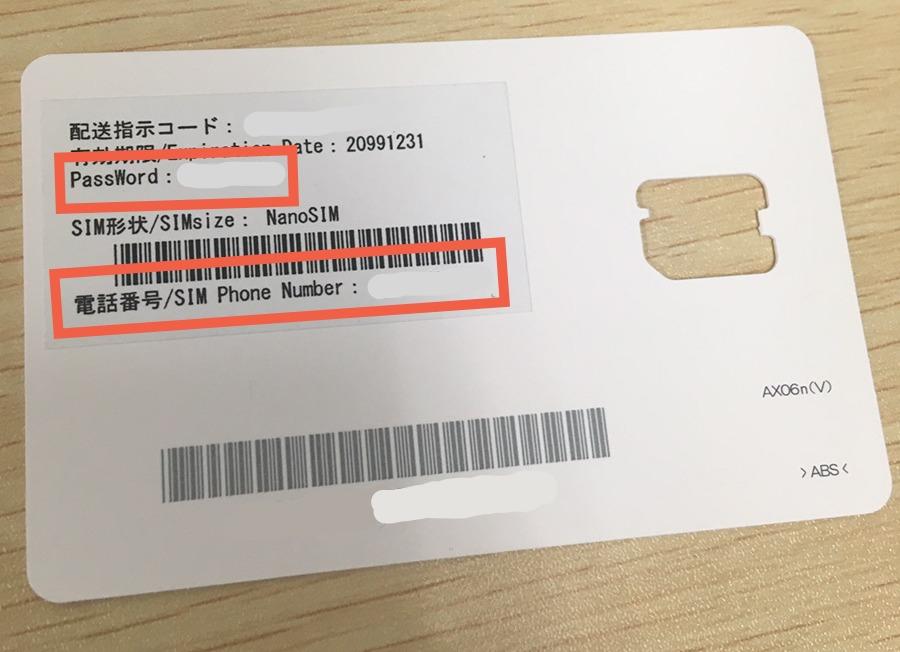 nuroモバイルログインパスワード