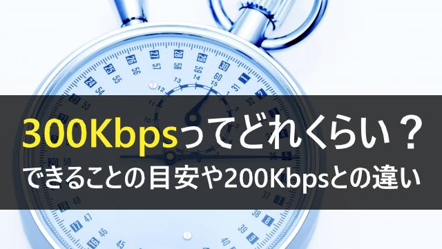 300Kbps