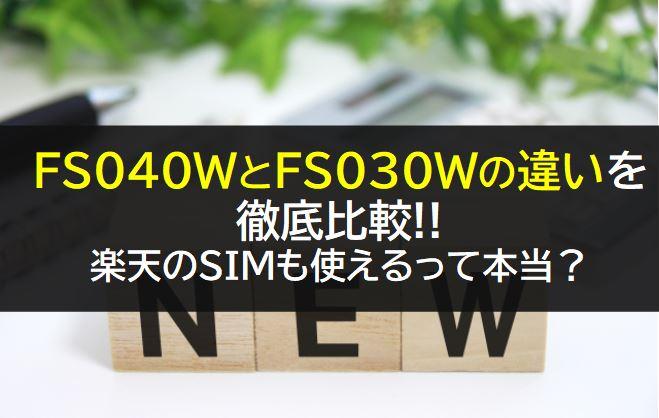 FS040WとFS030Wの違いを徹底比較