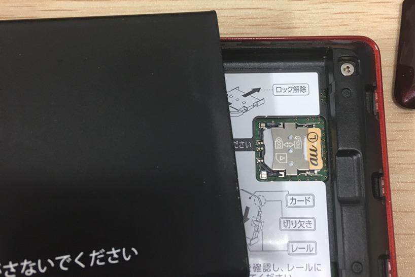 SIM電池パック