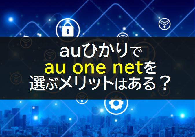 auひかりのプロバイダau one net