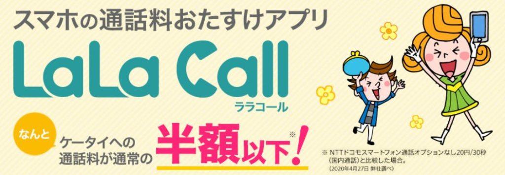 スマホの通話料おたすけアプリlalacall