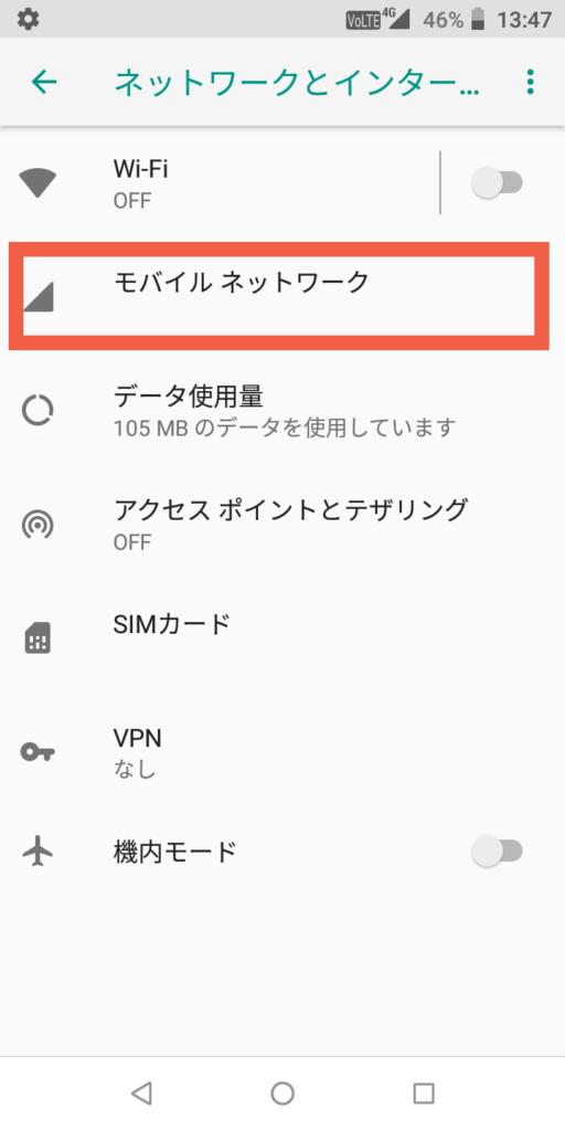 nuroモバイルAPN設定04