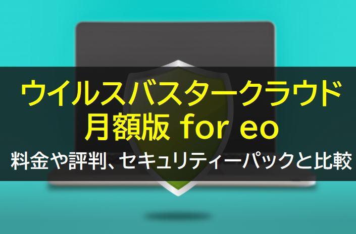 ウイルスバスタークラウド月額版 for eoの評判