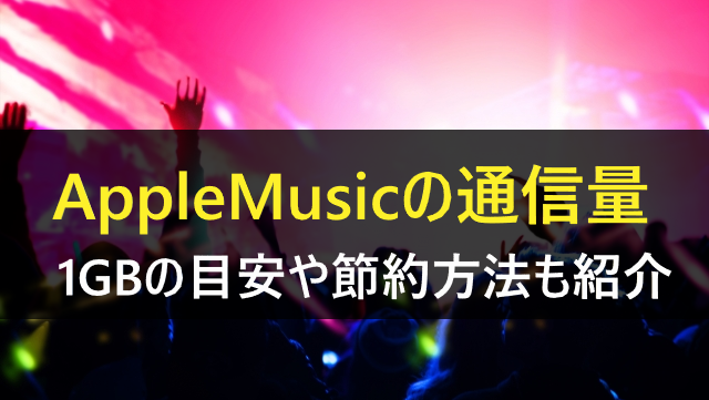 AppleMusic通信量
