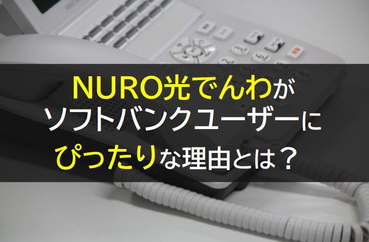 NURO光でんわがソフトバンクユーザーにいい理由