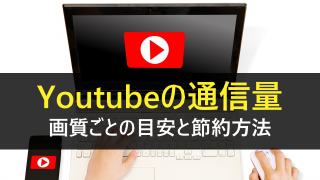 Youtube通信量