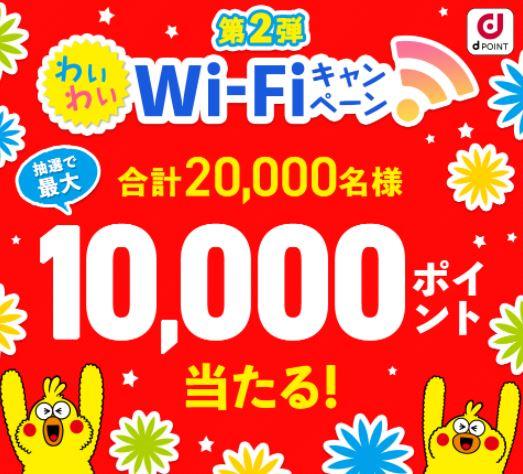 d Wi-Fiキャンペーン