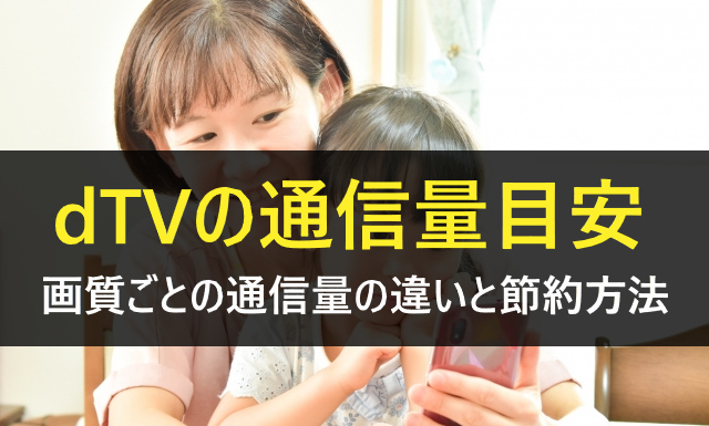 dTV通信量