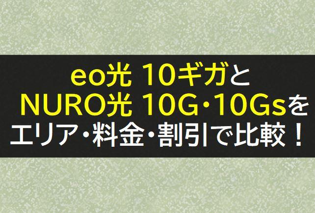 eo光10ギガとNURO光10ギガを比較