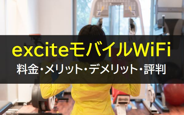 exciteモバイルWiFiの料金やメリット・デメリット