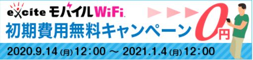 exciteモバイルWiFi初期費用無料キャンペーン