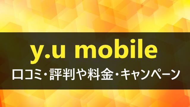 yumobileワイユーモバイル