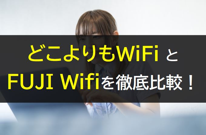 どこよりもWiFiとFUJI WiFiを比較