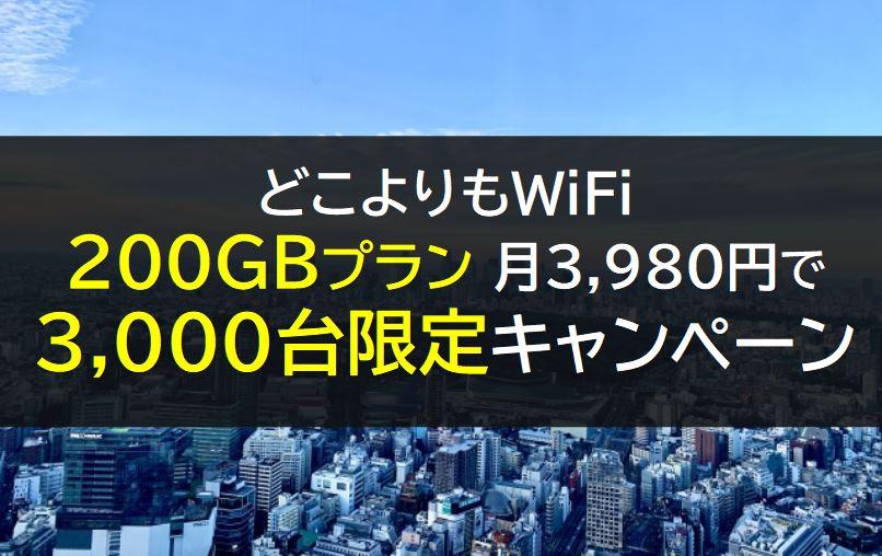 どこよりもWiFiの200GBプラン3000台限定キャンペーン