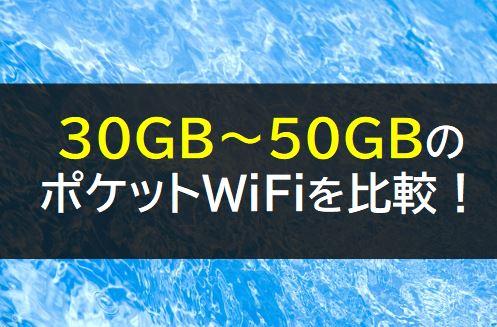 0GBから50GBのポケットWiFi