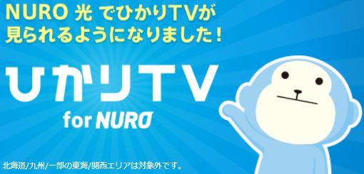 NURO光テレビ