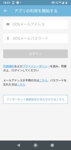 OCNアプリ設定