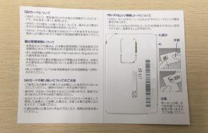 OCNモバイルONE02