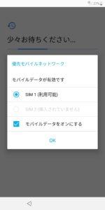 BIGLOBEモバイルレビュー01