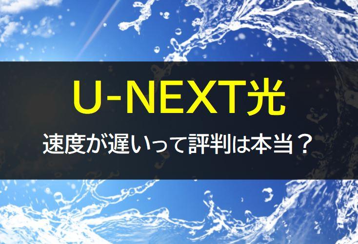 U-NEXT光の評判