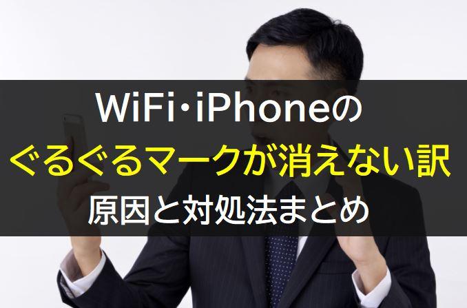 WiFiやiPhoneのぐるぐるマークが消えないのはなぜか