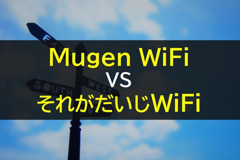mugen WiFiとそれがだいじWiFiを比較