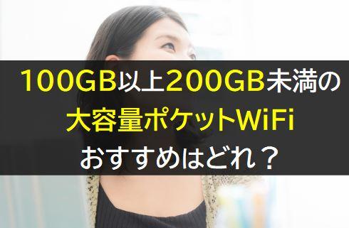 100GB以上使えるポケットWiFi