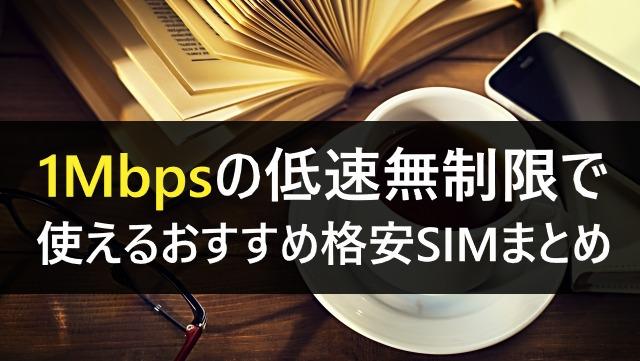 1Mbps