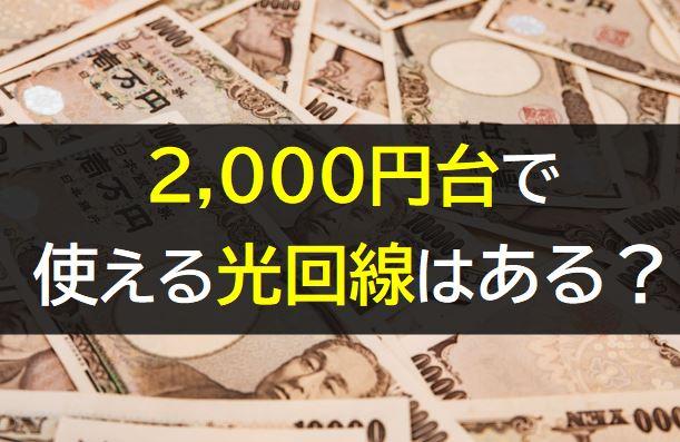 2,000円台で使える光回線