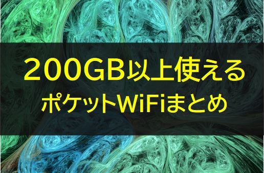 200GB以上使えるポケットWiFi
