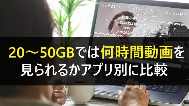 20GB動画