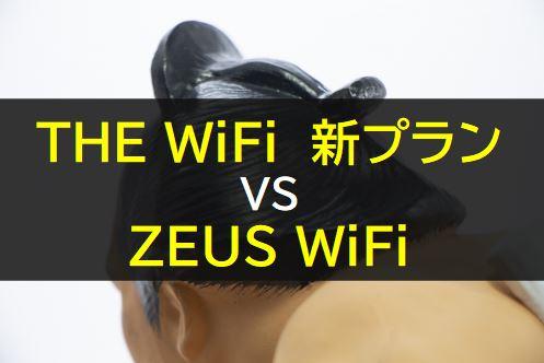 THE WiFi新プランとZEUSWiFiを比較
