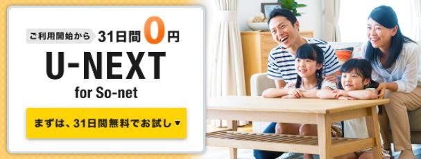 U-next So-net光プラス