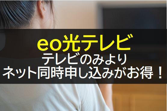 eo光テレビサービスはネットと同時申込がお得